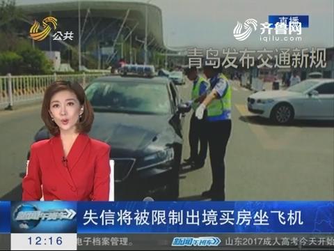 青岛:交通违法纳入公共信用体系