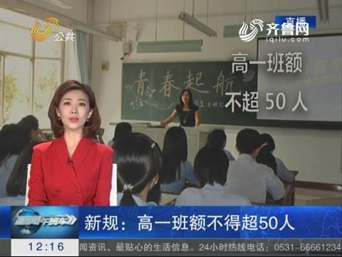 新规:高一班额不得超过50人