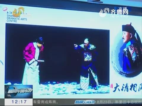 国际小剧场话剧9月开演 22场演出汇聚泉城