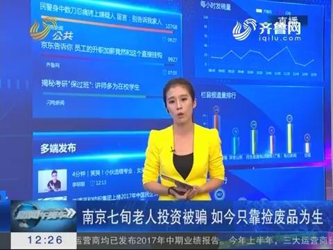闪电新闻客户端:南京七旬老人投资被骗 如今只靠捡废品为生