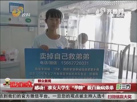 """【群众新闻】济南:感动!准女大学生""""举牌""""救白血病弟弟"""