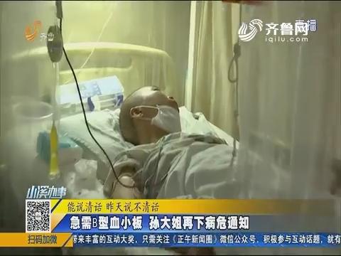 济南:急需B型血小板 孙大姐再下病危通知