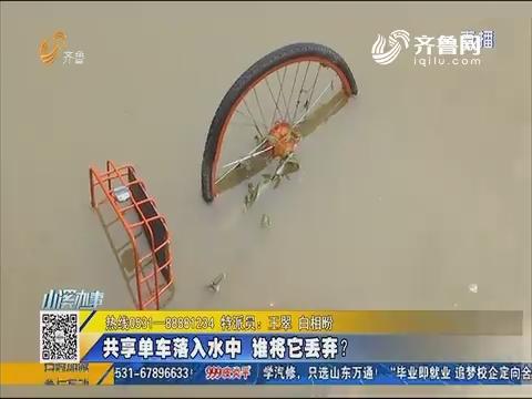 济南:共享单车经济适用又环保
