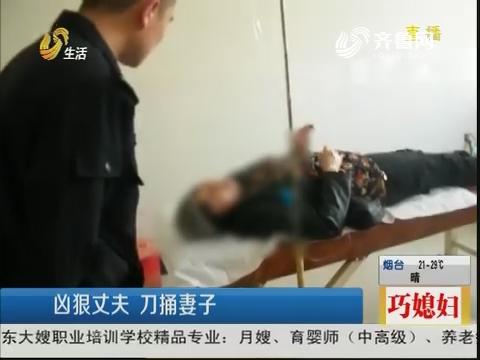 青州:凶狠丈夫 刀捅妻子