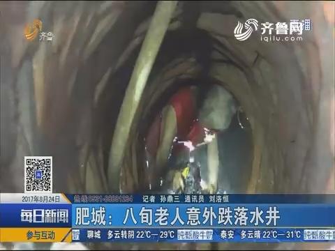肥城:八旬老人意外跌落水井