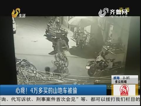 济南:心疼!4万多买的山地车被偷