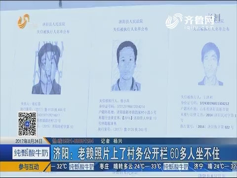济阳:老赖照片上了村务公开栏 60多人坐不住