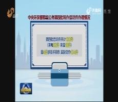 中央环保督察组公布第四批转办信访件办理情况