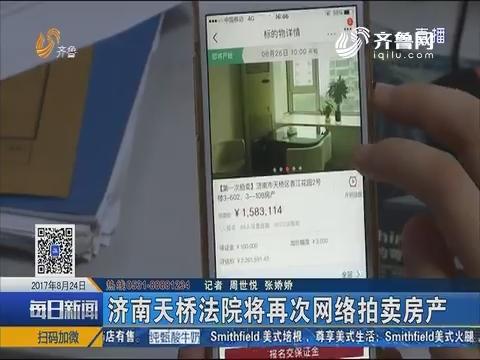 济南天桥法院将再次网络拍卖房产