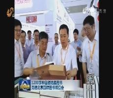 1200多种鲁版精品图书亮相北京国际图书博览会