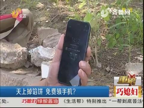 【重磅】潍坊:天上掉馅饼 免费领手机?
