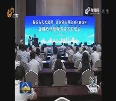 省农信社联合社三年将向临沂投放贷款超5000亿元