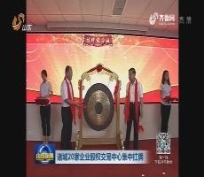 诸城20家企业股权交易中心集中挂牌