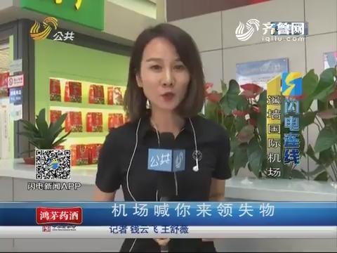 【闪电连线】济南:机场喊你来领失物