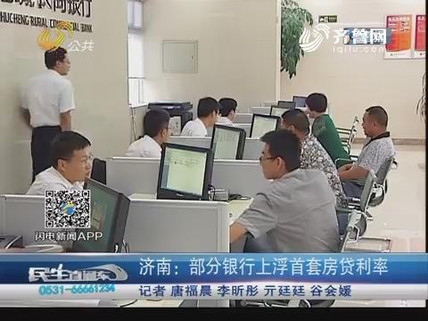 济南:部分银行上浮首套房贷利率