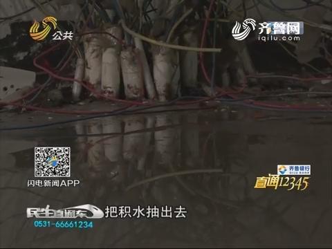 【直通12345】济南:雍景豪庭小区渗水 用电事故频出