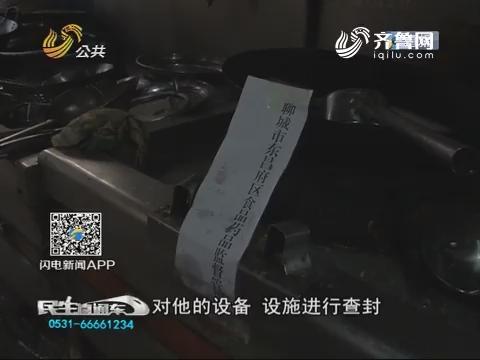 """聊城:外卖小哥 曝光餐饮店""""脏乱差"""""""