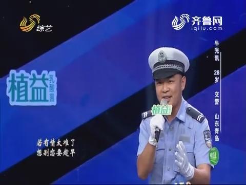 我是大明星:交通知识突击检查 李鑫能否认清交警手势