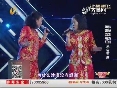 让梦想飞:姐妹花歌声甜美 同台演唱评委连连称赞