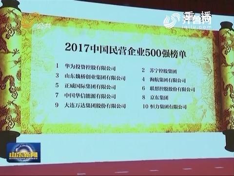 2017中國民營企業500強在濟南發布