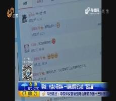 """聊城:外卖小哥爆料 一销量颇高餐饮店""""脏乱差"""""""