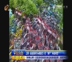 """上海:航拍违停单车堆放点 3万""""僵尸""""车谁来管?"""