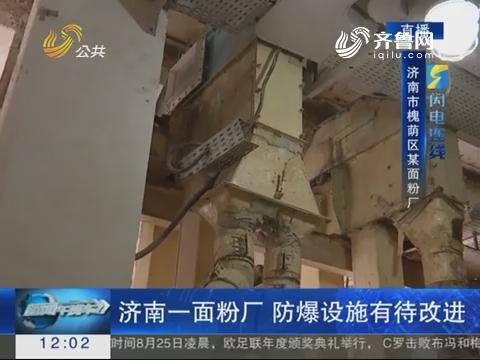 闪电连线:济南一面粉厂 防爆设施有待改进