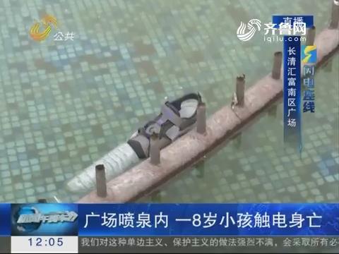 【闪电连线】济南:广场喷泉内一8岁小孩触电身亡