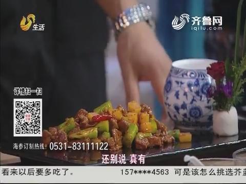 2017年08月25日《非尝不可》:翡翠牛肉粒