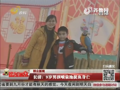 【群众新闻】长清:9岁男孩喷泉池捉鱼身亡