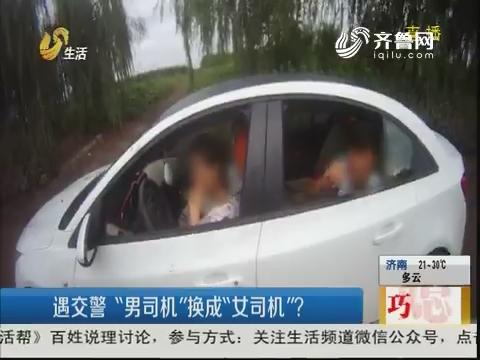 """临沂:遇交警""""男司机""""换成""""女司机""""?"""