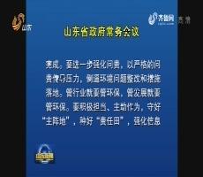 山東省政府召開常務會議 研究大氣污染防治等工作