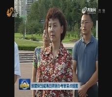 郭爱玲到威海日照督办考察重点提案