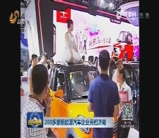 200多家新能源汽车企业亮相济南