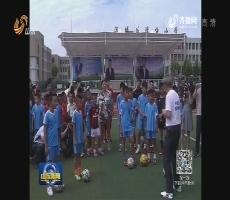 中国足球名宿辅导团走进滨州