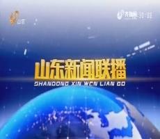 2017年8月25日山东新闻联播完整版