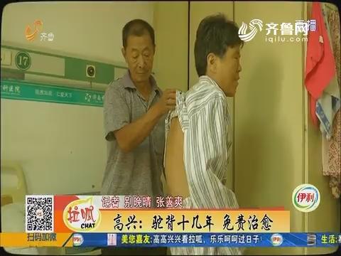 平阴:驼背十几年 免费治愈