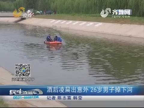 济南:酒后凌晨出意外 26岁男子掉下河