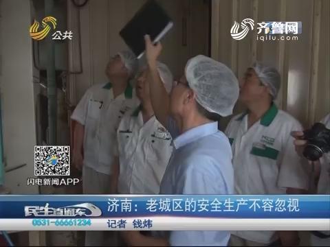 济南:老城区的安全生产不容忽视