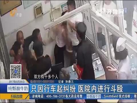 济南:只因行车起纠纷 医院内进行斗殴