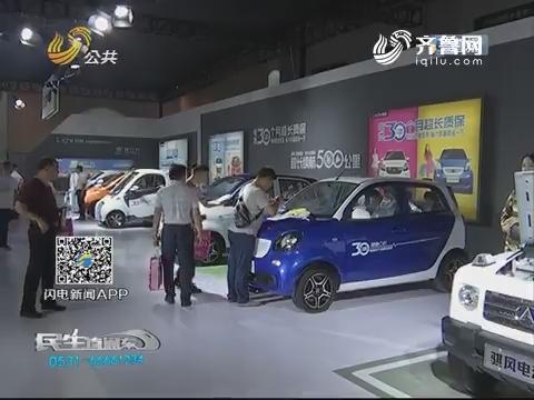 200多品牌新能源汽车亮相济南