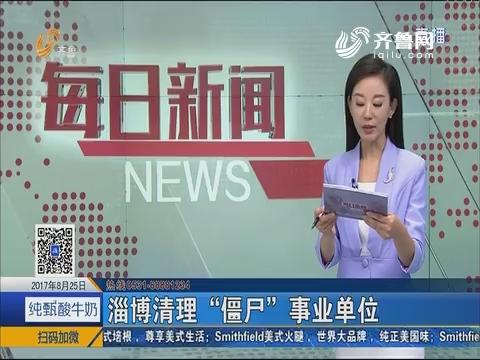 """淄博清理""""僵尸""""事业单位"""