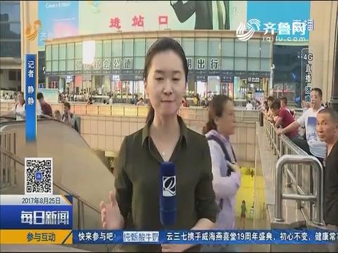 4G直播:开学季!济南火车站迎来学生返程高峰