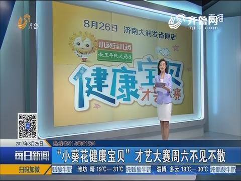 """济南:""""小葵花健康宝贝""""才艺大赛周六不见不散"""