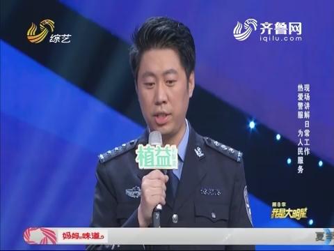 我是大明星:现场讲解日常工作 热爱警服为人民服务