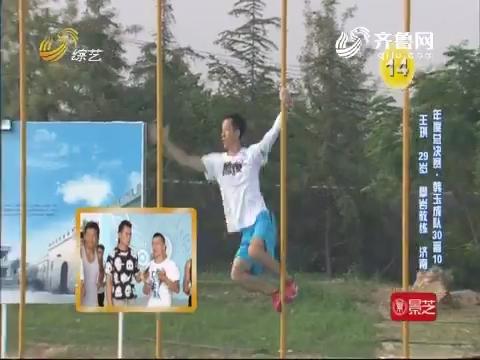 快乐向前冲:攀岩教练王琪实力突显暂居第一