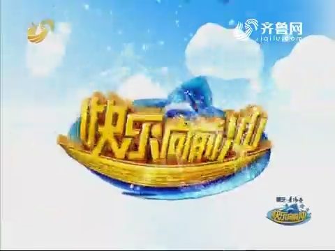 20170825《快乐向前冲》:韩玉成陈永贵说一不二队30晋10