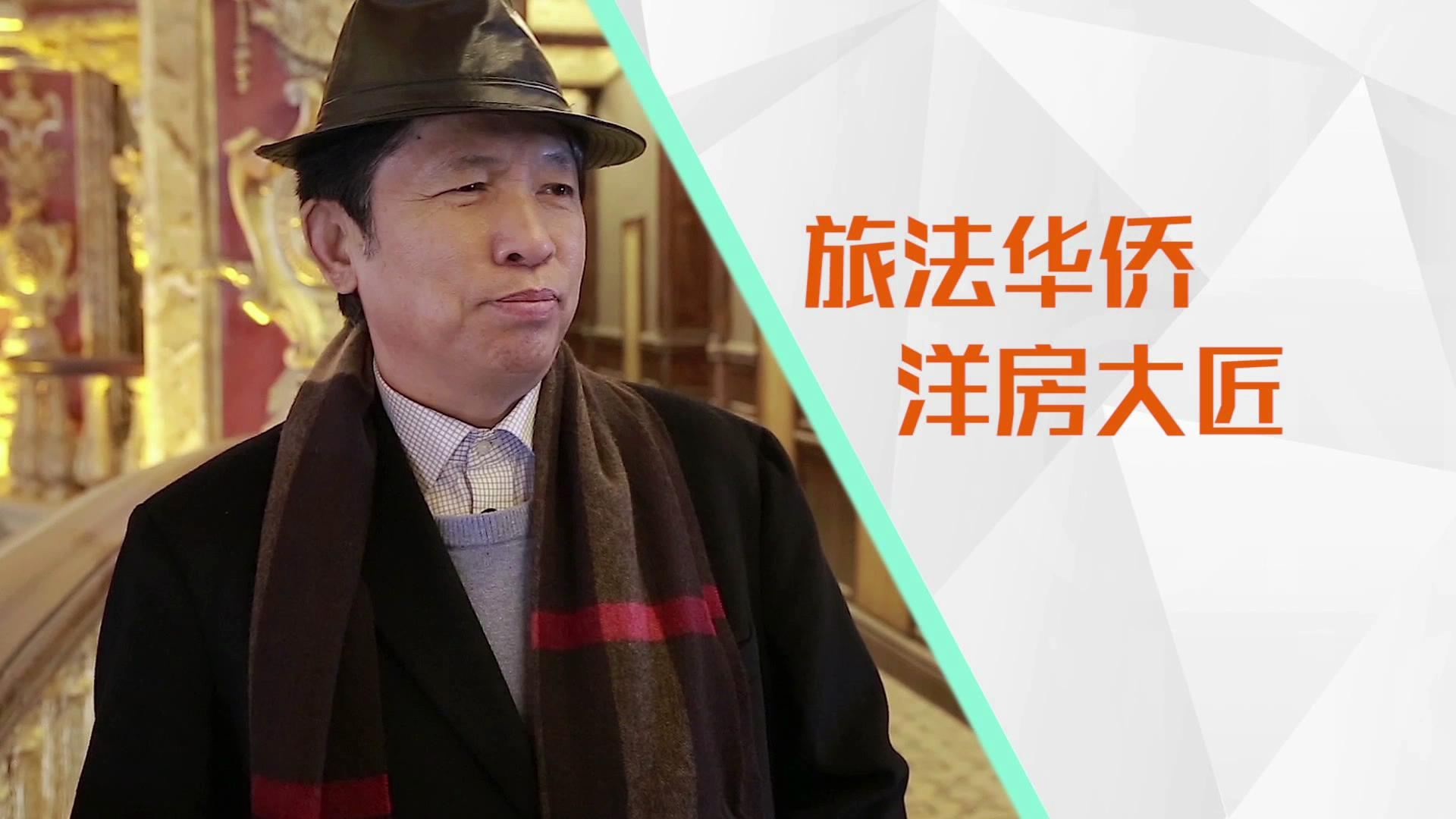 李文成:旅法华侨 洋房大匠