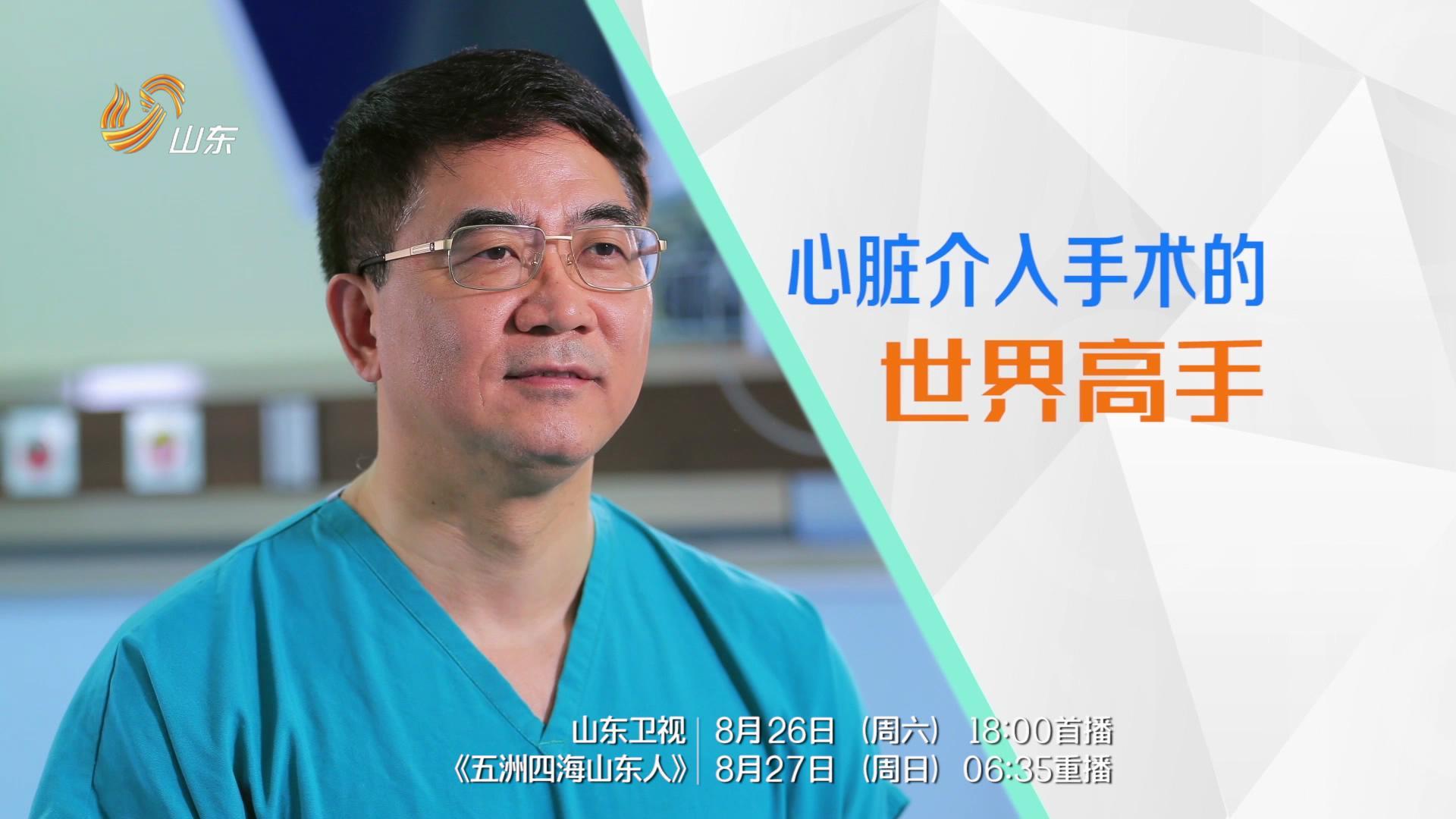 葛均波:心脏介入手术的世界高手