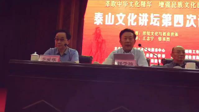 刘学德会长在泰山文化讲坛第四次讲座致辞